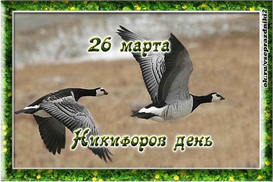 Какой церковный праздник сегодня 26 марта 2020 чтят православные: Никифоров день отмечают 26.03.2020
