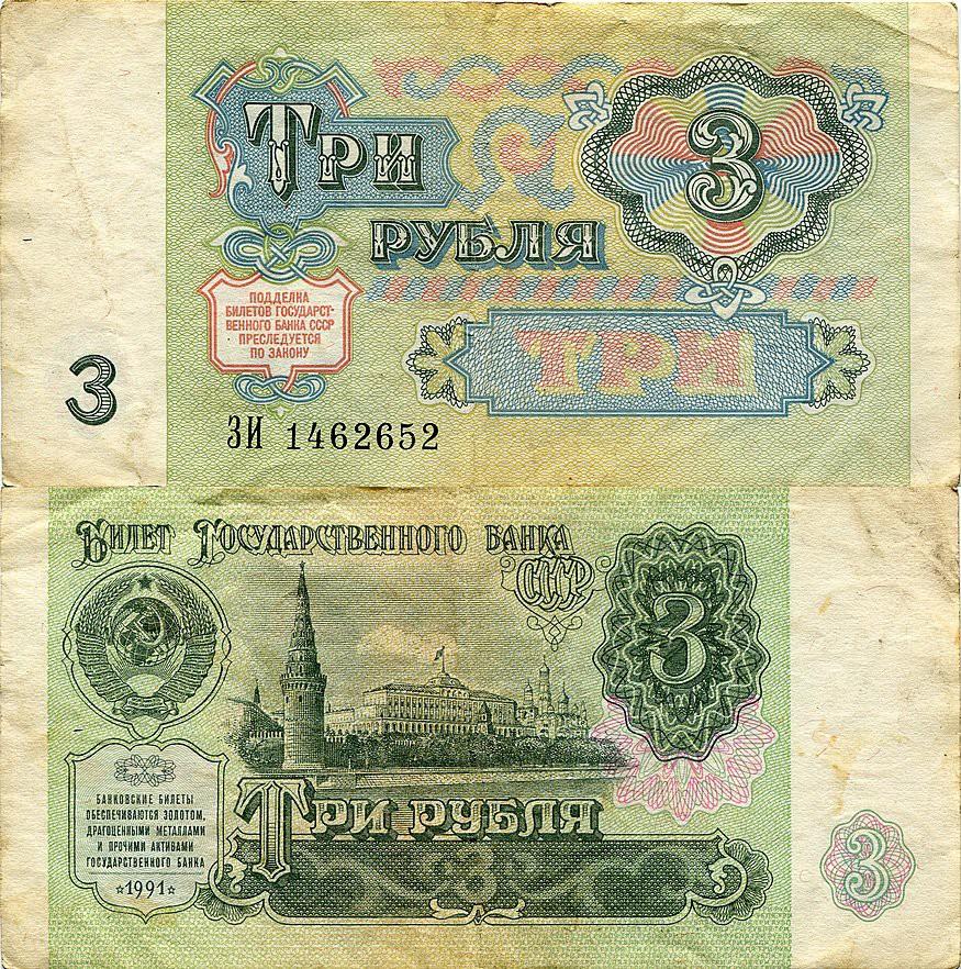 История Советского рубля: одной из самых стабильных валют мира