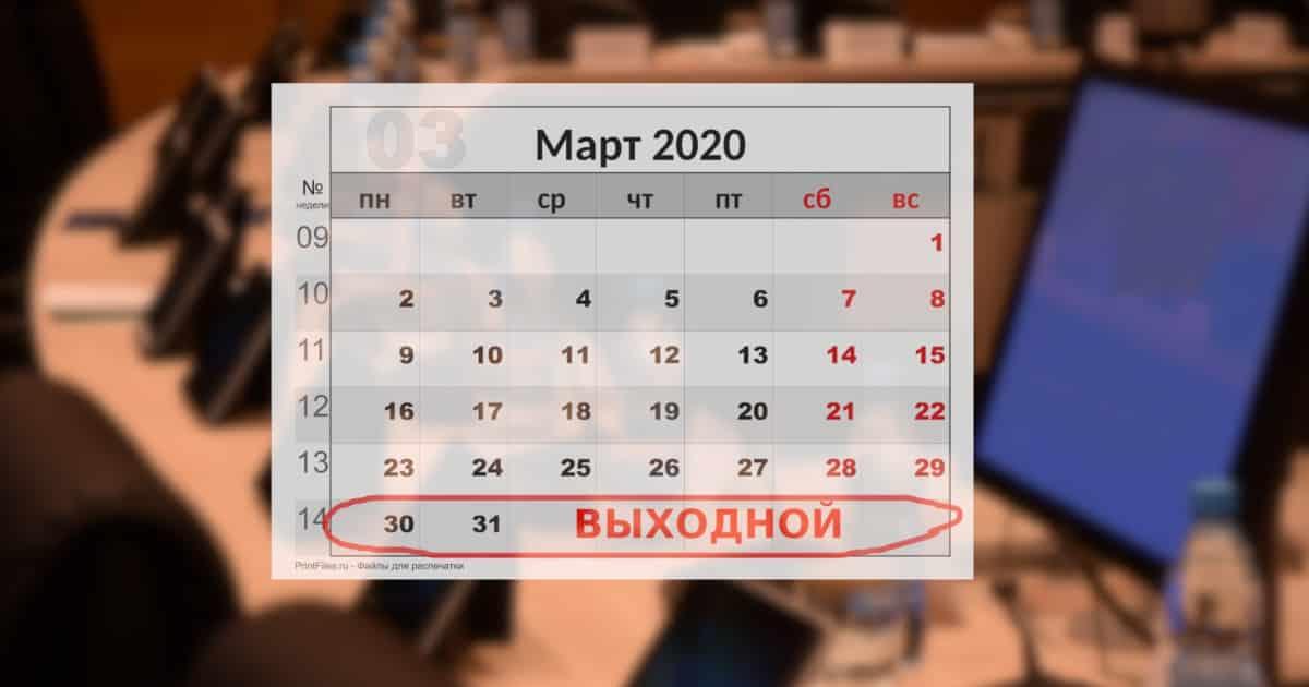 Дни с 30.03.2020 до 5.04.2020 объявлены нерабочими: указ президента о выходных днях