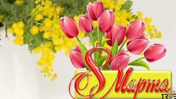 Красивые поздравления с 8 марта для девушки, любимой, подруги