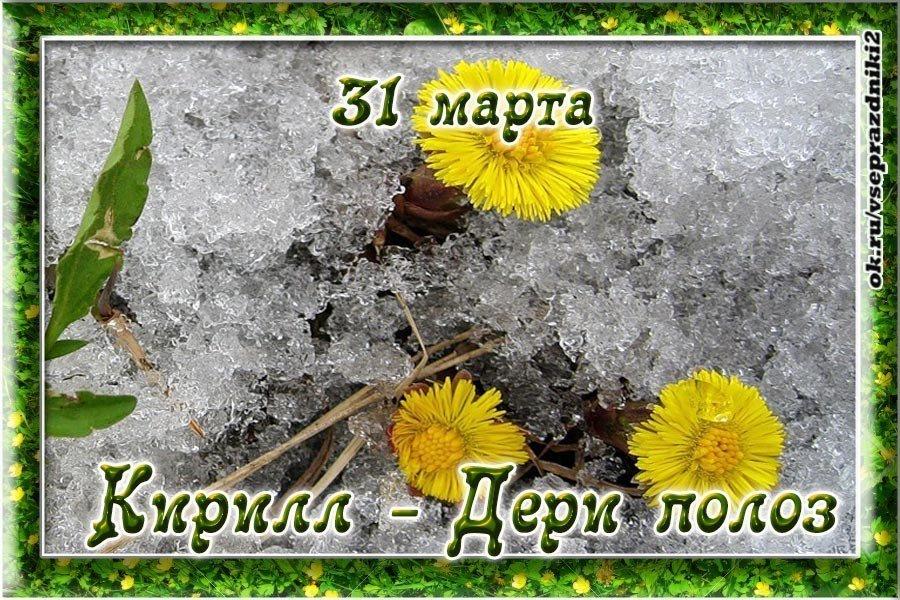 Какой церковный праздник сегодня 31 марта 2021 чтят православные:Кирилл — Дери полозотмечают 31.03.2021