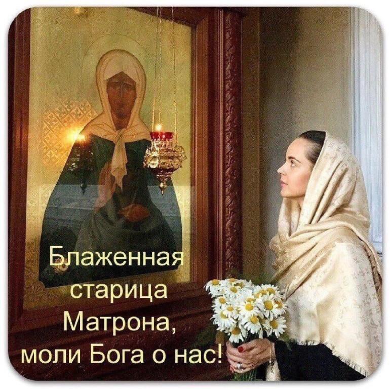Какой церковный праздник сегодня 8 марта 2021 чтят православные: День обретения мощей блаженной Матроны Московской отмечают 8.03.2021