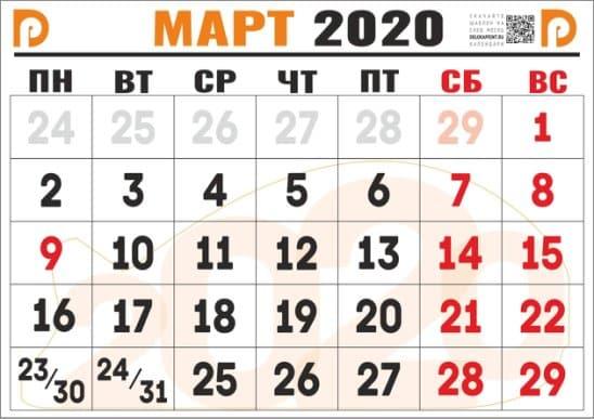 Будет ли 6 марта коротким днём в 2020 году: как отдыхаем на 8 марта