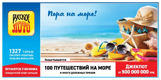 Русское лото от 15 марта 2020: тираж 1327, проверить билет, тиражная таблица от 15.03.2020