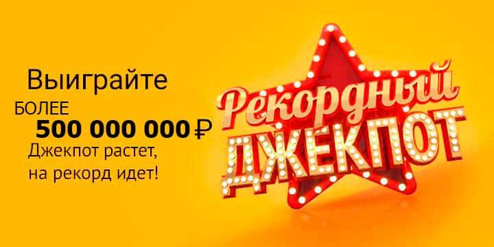 Русское лото от 29 марта 2020: тираж 1329, проверить билет, тиражная таблица от 29.03.2020