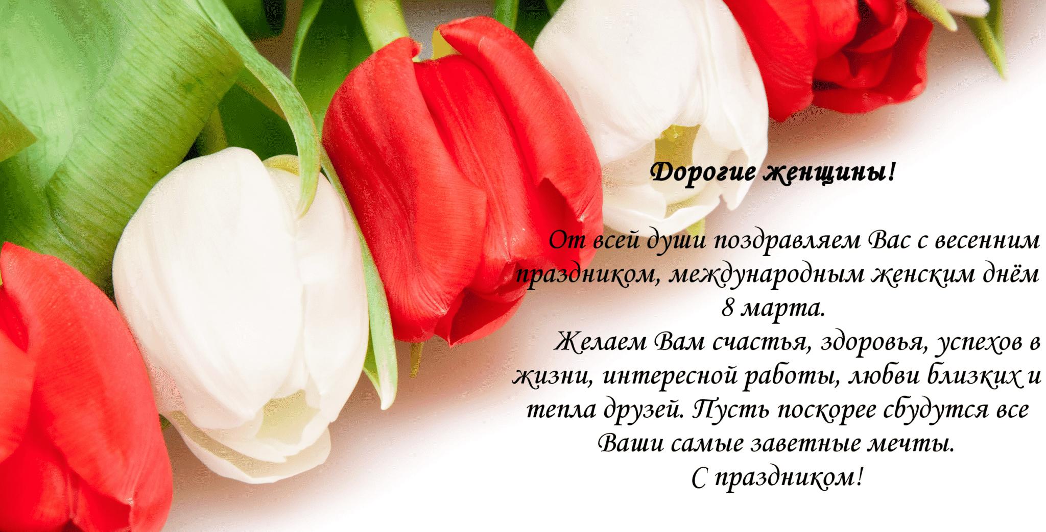 Сценарии поздравления от мужчин с 8 марта