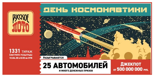 Русское лото от 12 апреля 2020: тираж 1331, проверить билет, тиражная таблица от 12.04.2020