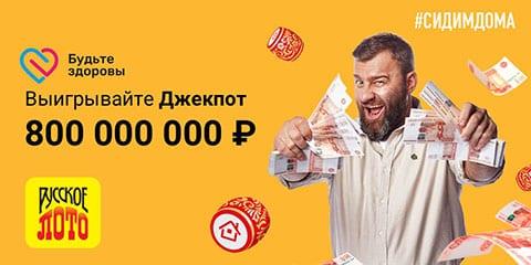 Русское лото от 26 апреля 2020: тираж 1333, проверить билет, тиражная таблица от 26.04.2020