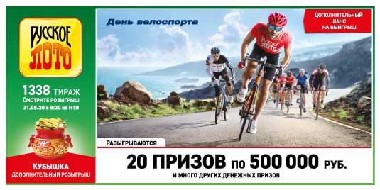 Русское лото от 31 мая 2020: тираж 1338, проверить билет, тиражная таблица от 31.05.2020