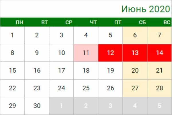 2 короткие рабочие недели в июне 2020 года ждут россиян