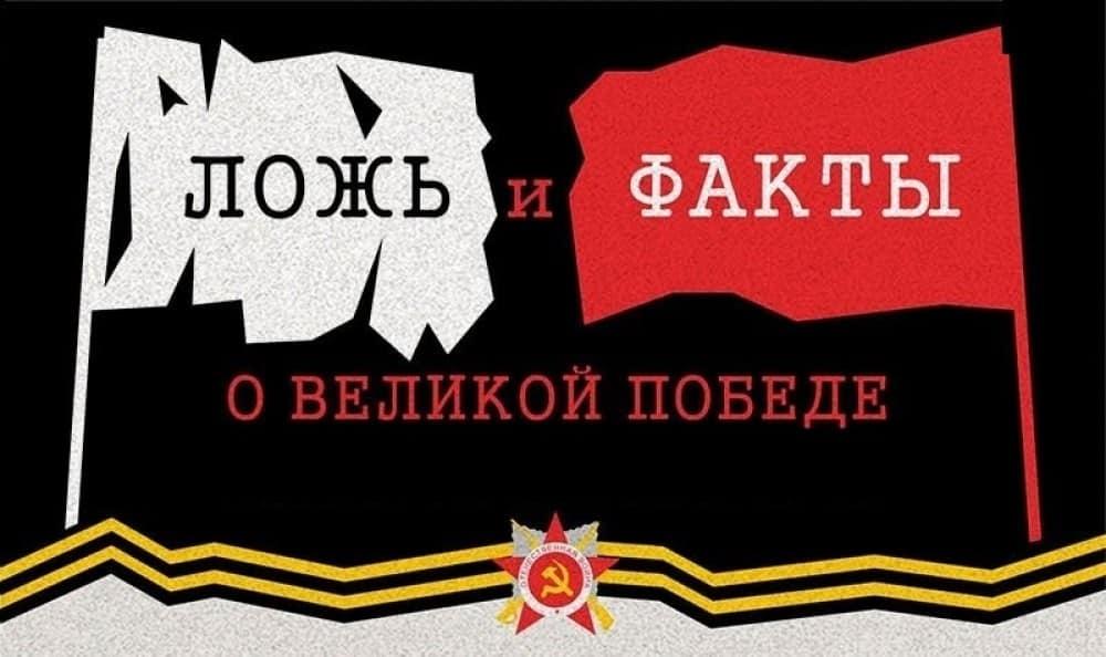 Зачем переписывается история второй мировой войны, и почему к РФ нет такого уважения, какое было к СССР