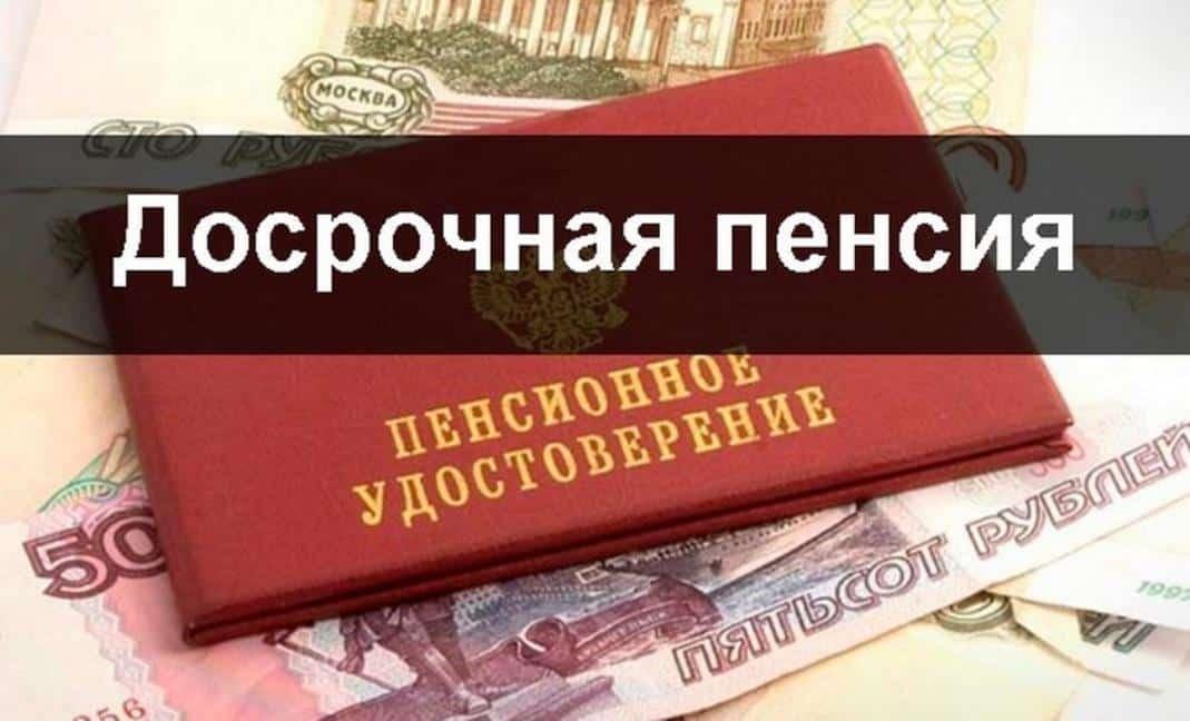 Возможность досрочного выхода на пенсию по стажу, есть у россиян