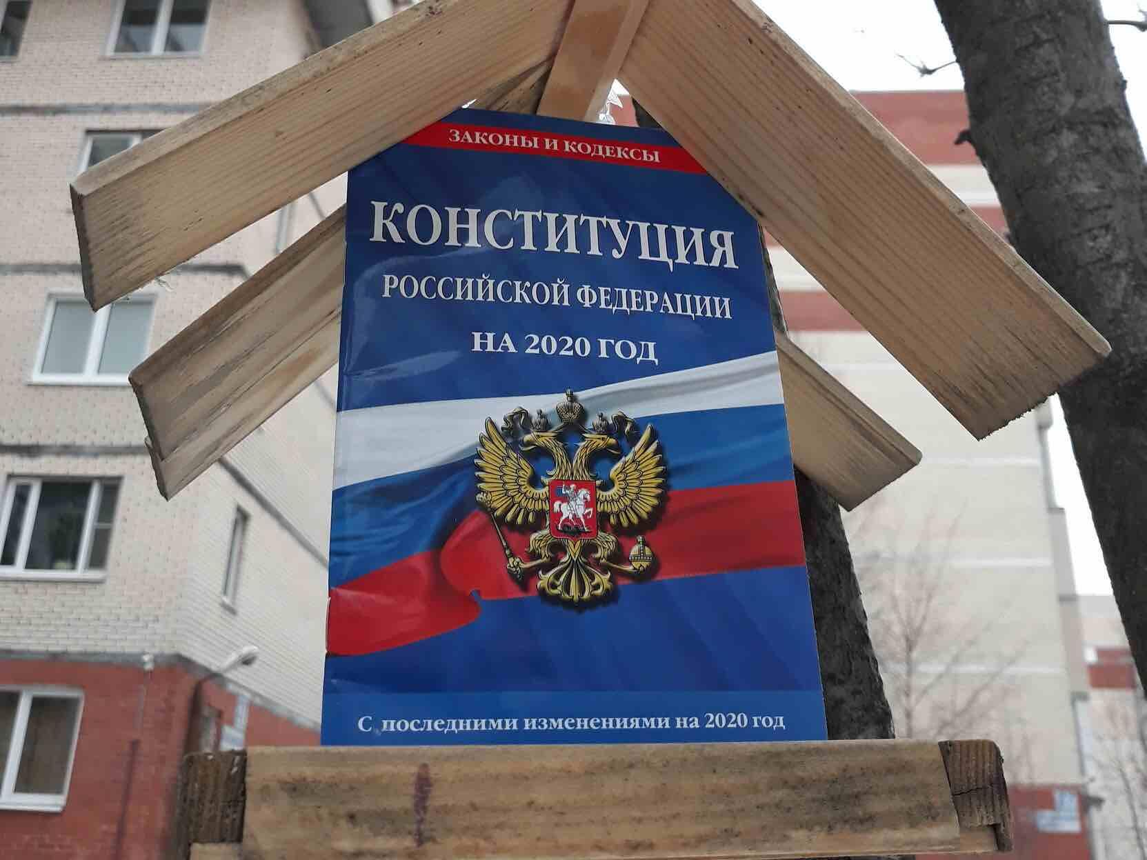 Голосование за поправки в Конституцию России: будет ли оно 24 июня, за какие правки будут голосовать россияне