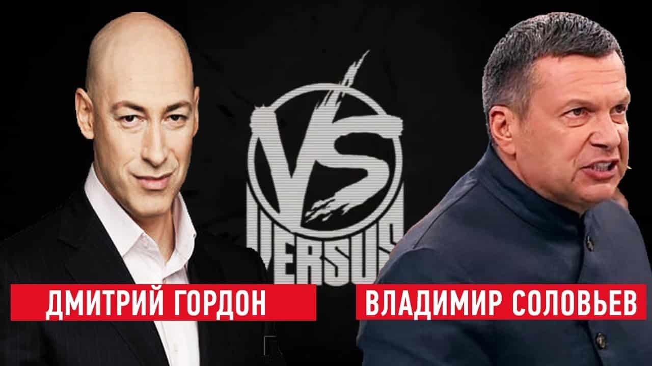 Конфликт Владимира Соловьева и Дмитрия Гордона набирает обороты