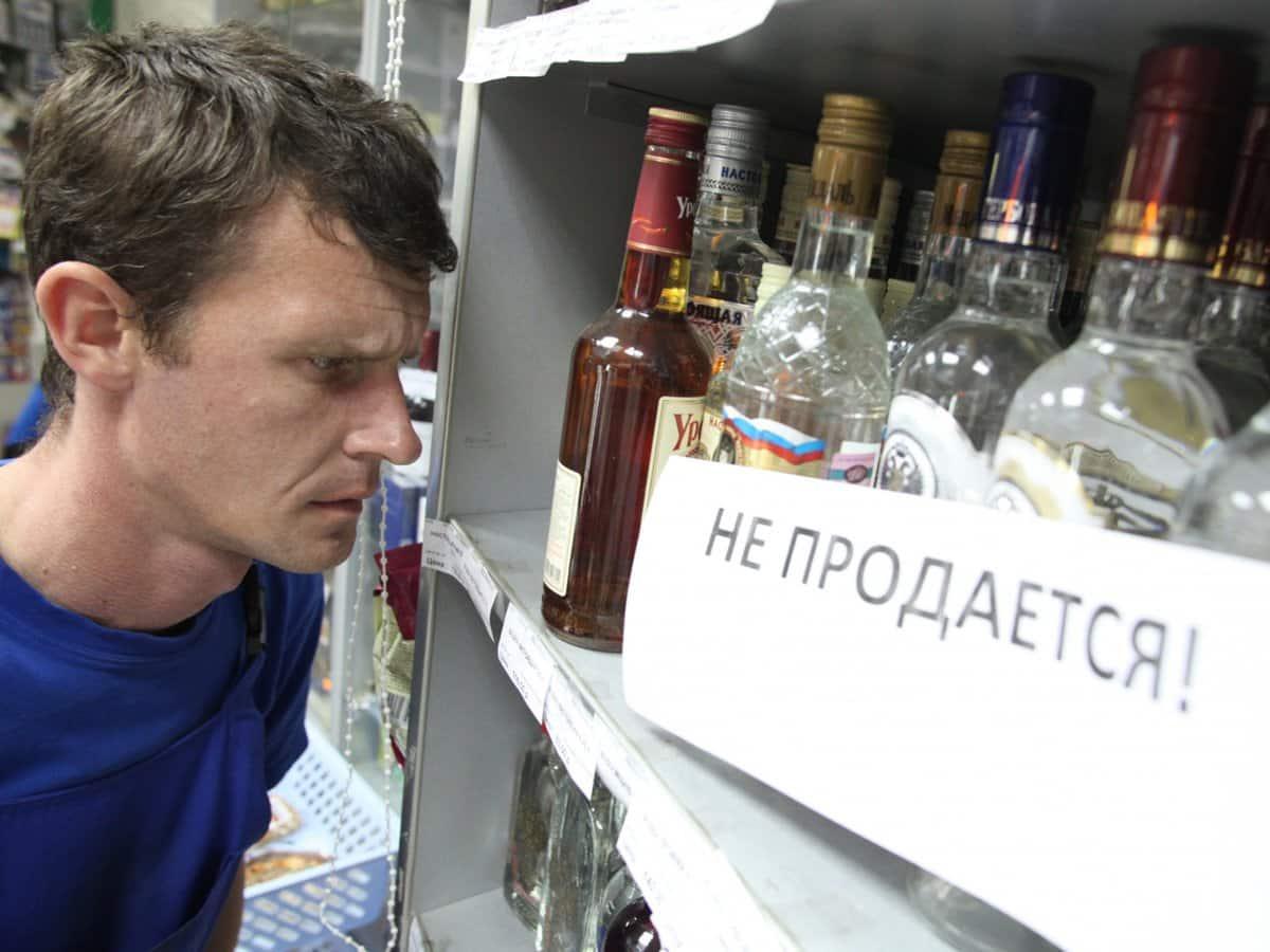 Какие ограничения на продажу спиртного были в СССР, и какие существуют сейчас