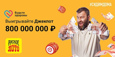 Русское лото от 24 мая 2020: тираж 1337, проверить билет, тиражная таблица от 24.05.2020