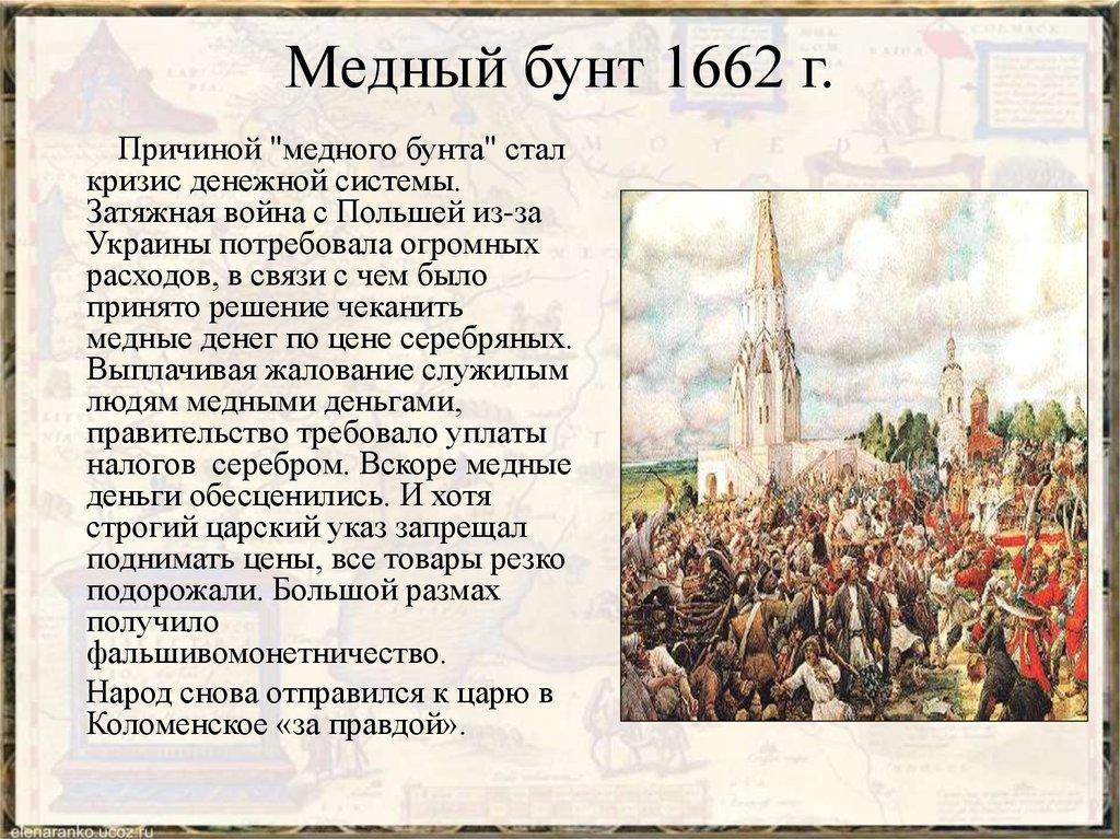 Народные бунты в истории России: почему они случились, последствия кровавых бунтов