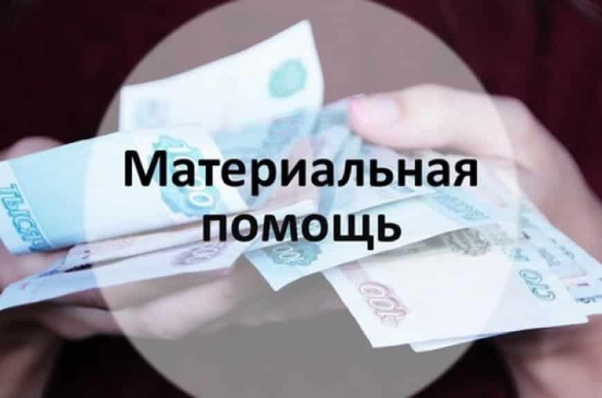 В Крыму выплатят материальную помощь всем подросткам от 16 до 18 лет