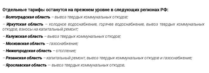 Подорожание коммунальных услуг ждут россияне в июле 2020