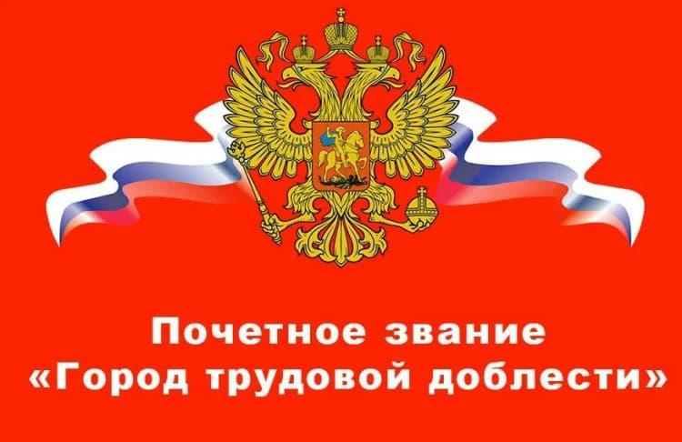 Звание «Город трудовой доблести» получат несколько городов России