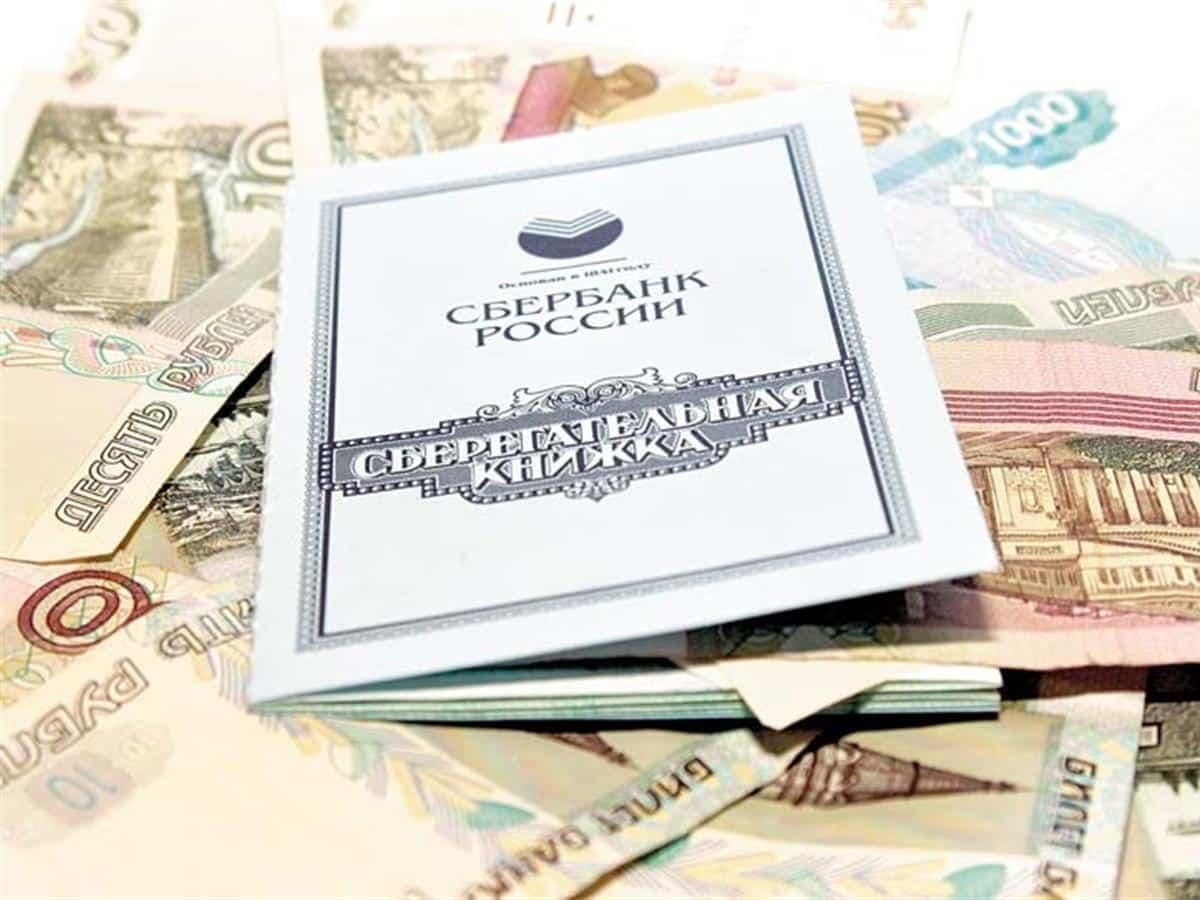 У россиян возникли опасения что Государство может отнять банковские вклады