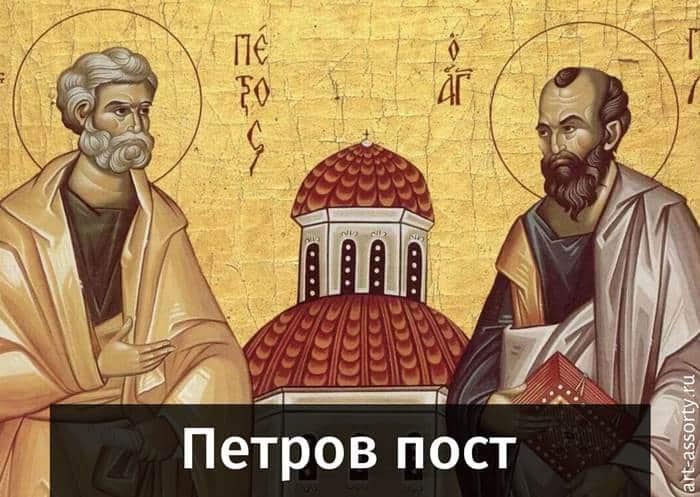 Что разрешено есть в Петровский пост 2020: питание по дням