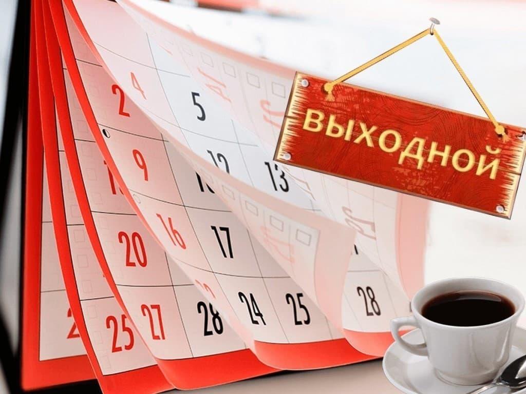 24 июня текущего года – это праздничный день или выходной?