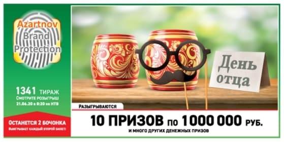 Русское лото от 21 июня 2020: тираж 1341, проверить билет, тиражная таблица от 21.06.2020