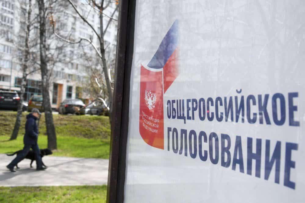 Для внесения поправок в Конституцию РФ, 1 июля объявлен выходным днём