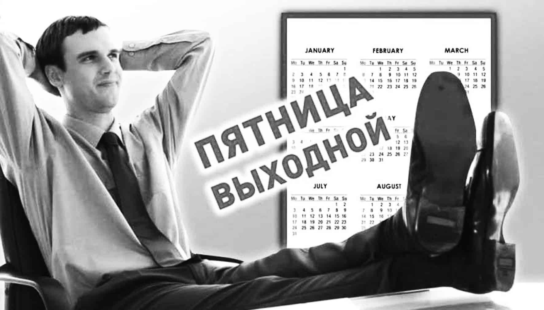 В России не утихают разговоры про возможную 4-дневную рабочую неделю