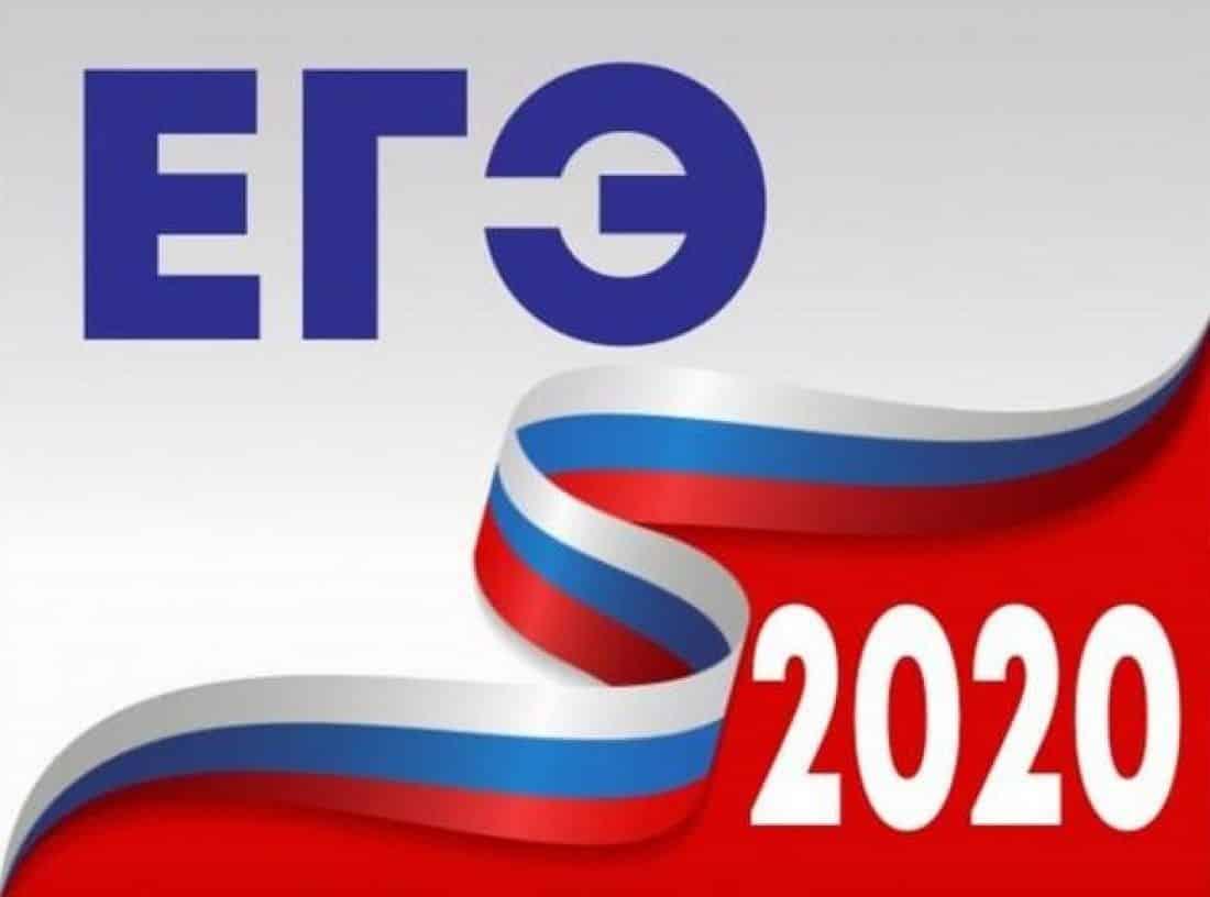 Правила для сдачи ЕГЭ в 2020 году: в Рособрнадзоре озвучили правила организации экзаменов