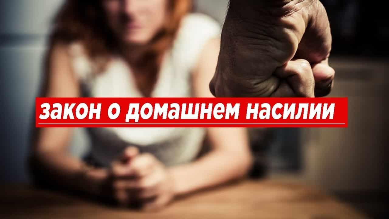 Пока в закон о домашнем насилии правительство вносит поправки, страдают тысячи российских женщин