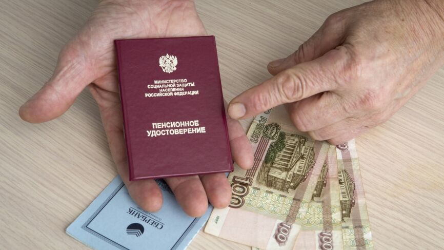 Пластиковое пенсионное удостоверение будут выдавать в России