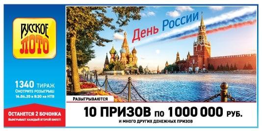 Русское лото от 14 июня 2020: тираж 1340, проверить билет, тиражная таблица от 14.06.2020