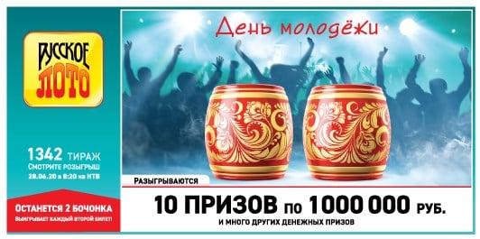 Русское лото от 28 июня 2020: тираж 1342, проверить билет, тиражная таблица от 28.06.2020