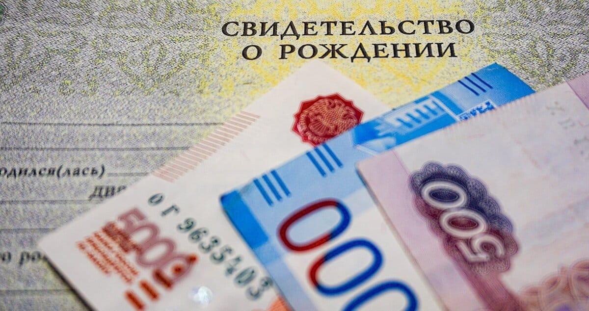 Вторую выплату 10 тыс рублей на детей до 16 лет могут получить россияне в июле