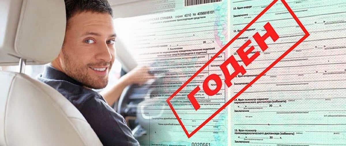 Новые правила прохождения водительской медкомиссии вступают с 1 июля 2020