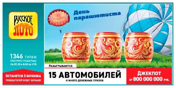 Итоги 1346 тиража Русского лото от 26.07.2020