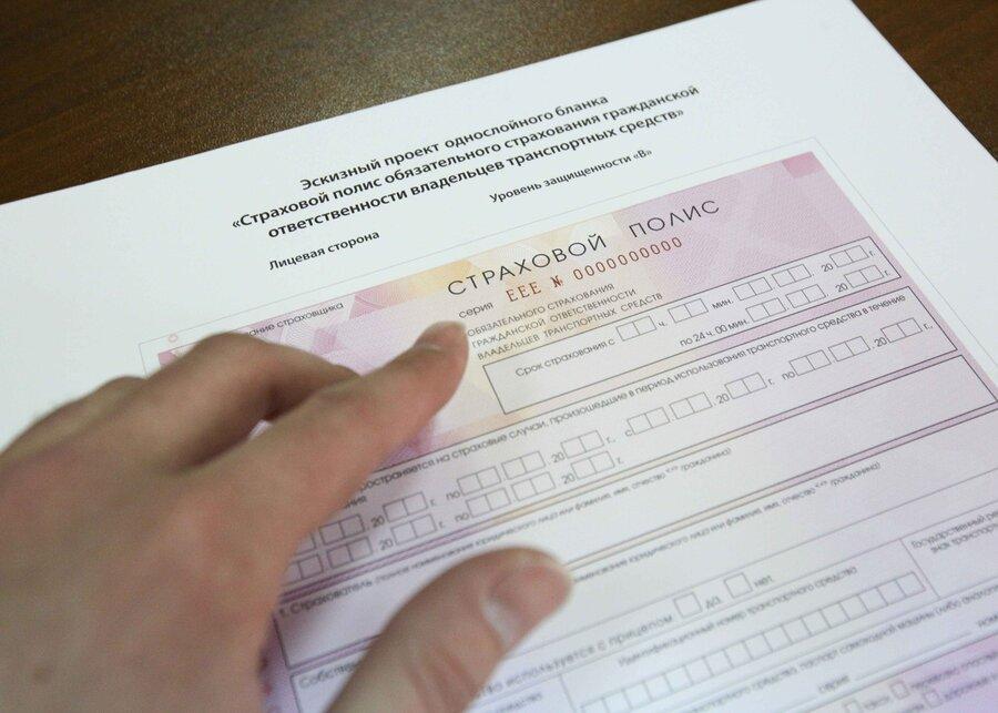 Поправки в закон об ОСАГО вступают в силу с 23 августа