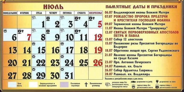 Июль 2020 года: календарь церковных праздников