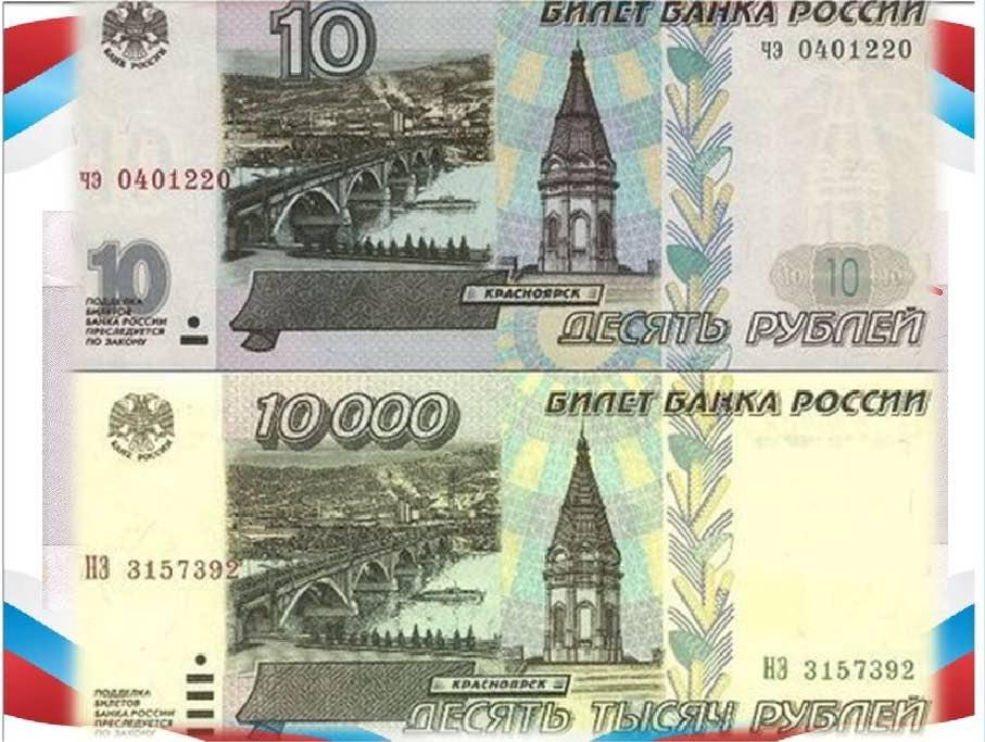 О пользе деноминации для российского рубля говорят эксперты