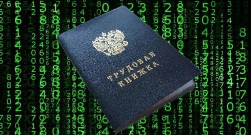 Новый закон об электронных трудовых книжках, подписан главой правительства