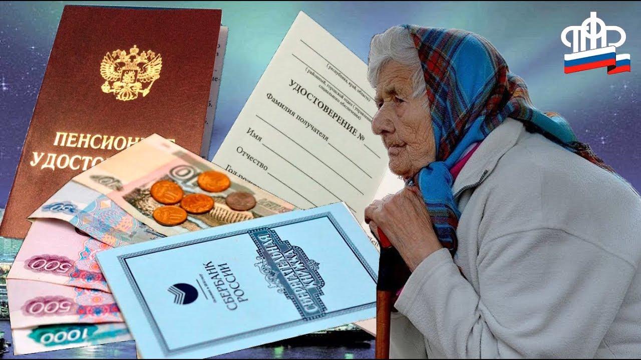 О плановом повышении пенсии с начала 2021 года рассказали в Минтруда