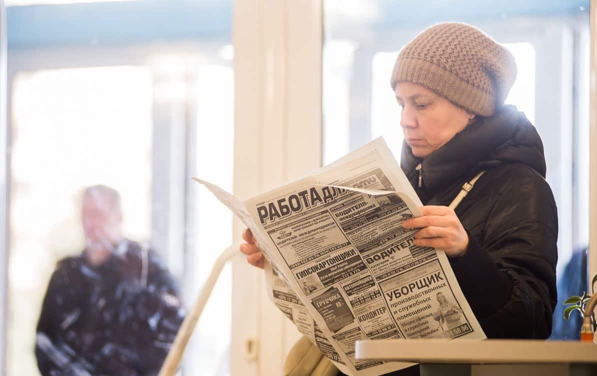 Пособие по безработице в хабаровске для предпенсионного возраста за март когда выдадут пенсию