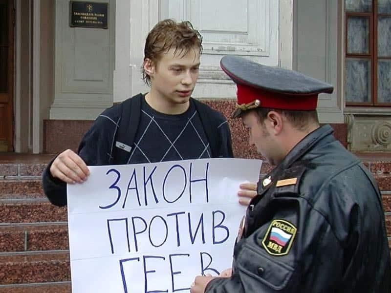 В России запрещено ЛГБТ-сообщество: как действует запрет на пропаганду
