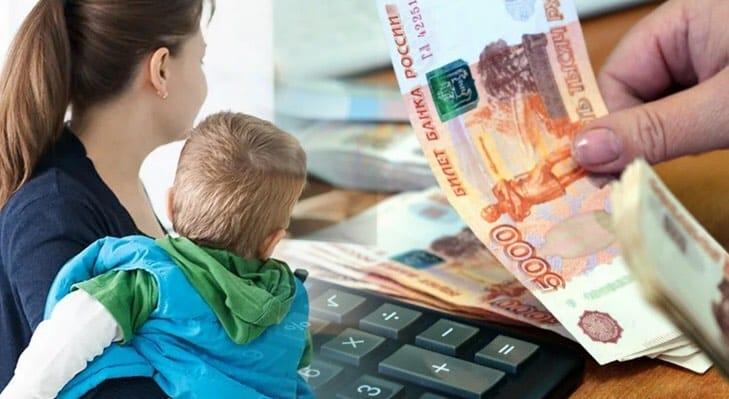 Новое пособие получат некоторые семьи с детьми после 17 августа