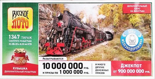 Итоги 1347 тиража Русского лото от 2 августа 2020