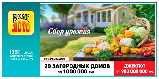 Итоги 1351 тиража Русского лото от 30 августа 2020