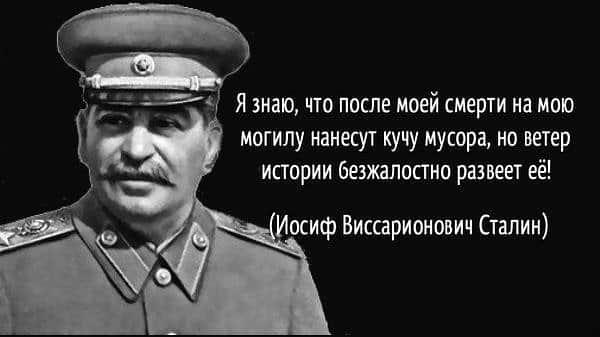 Как относятся россияне к Сталину: какой бы был у него рейтинг среди населения сегодня