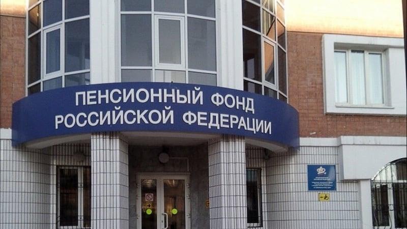 Расформировать Пенсионный фонд предложили депутаты Госдумы после проверок Счётной палаты